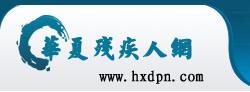 华夏残疾人网